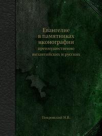 Николай Покровский: Евангелие в памятниках иконографии