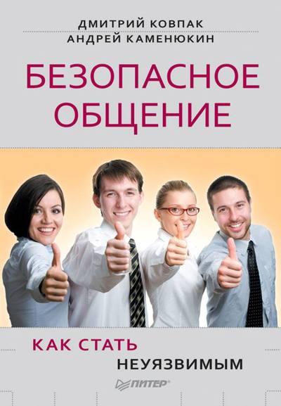 Дмитрий Ковпак: Безопасное общение, или Как стать неуязвимым!