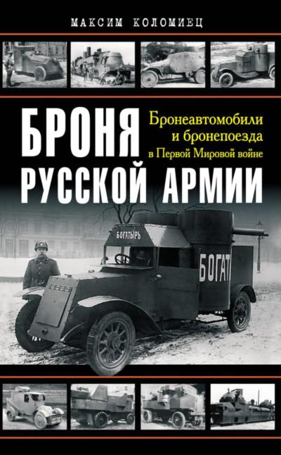 Максим Коломиец: Броня русской армии