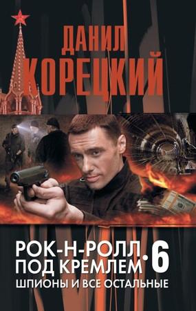 Данил Корецкий: Шпионы и все остальные