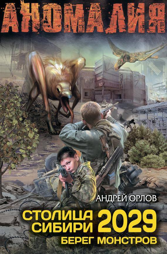 Андрей Орлов: Столица Сибири 2029. Берег монстров