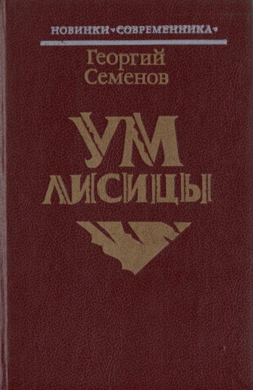 Георгий Семёнов: Ум лисицы