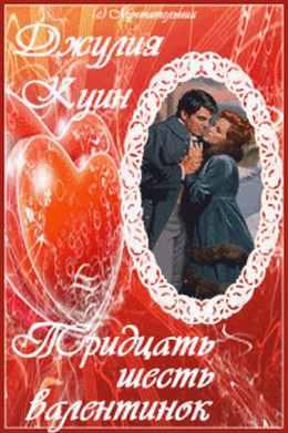 Джулия Куинн: Тридцать шесть валентинок