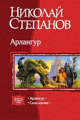 Николай Степанов: Арлангур