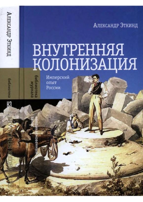 Александр Эткинд: Внутренняя колонизация
