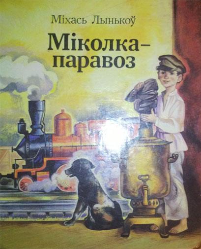Михаил Лыньков: Міколка-паравоз