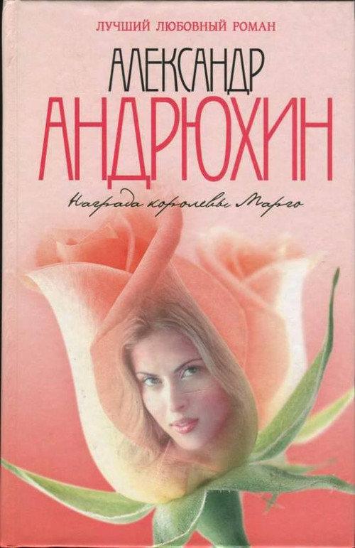 Александр Андрюхин: Награда королевы Марго