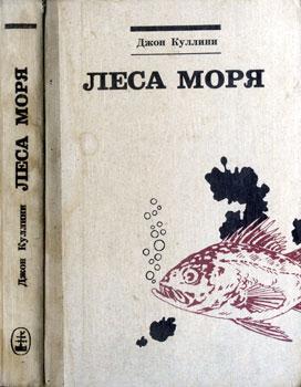 Джон Куллини: Леса моря. Жизнь и смерть на континентальном шельфе