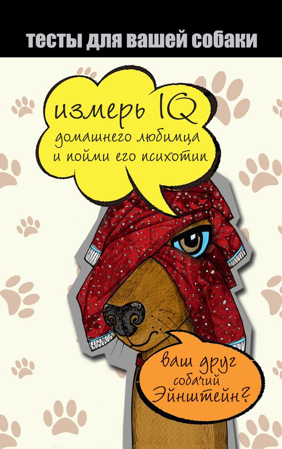 Ярослава Сурженко: Тесты для вашей собаки. Измерь IQ домашнего любимца и пойми его психотип
