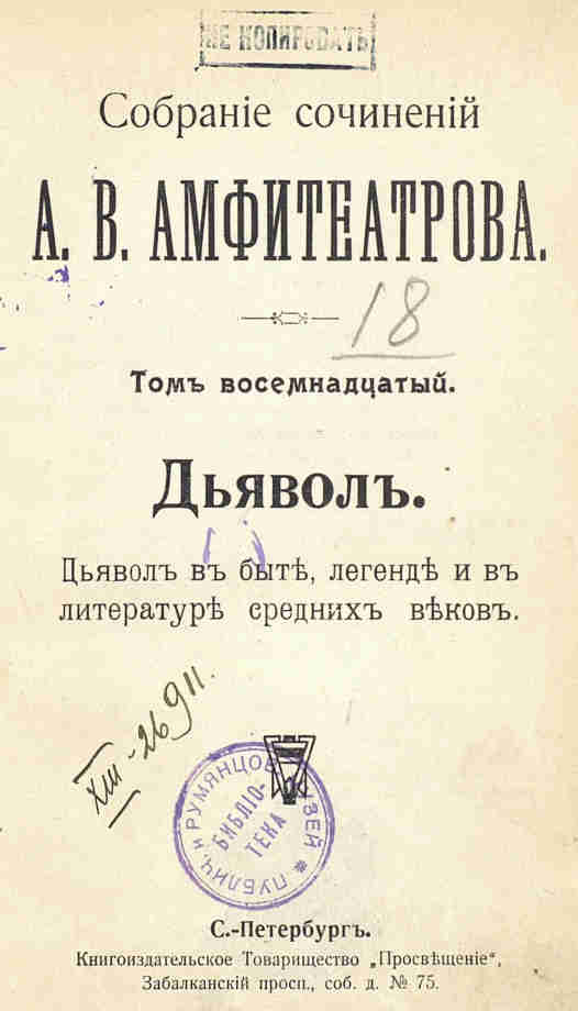 Александр Амфитеатров: Дьявол. В быте, легенде и в литературе средних веков