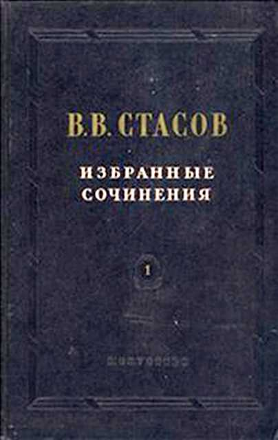Владимир Стасов: Передвижная выставка 1871 года