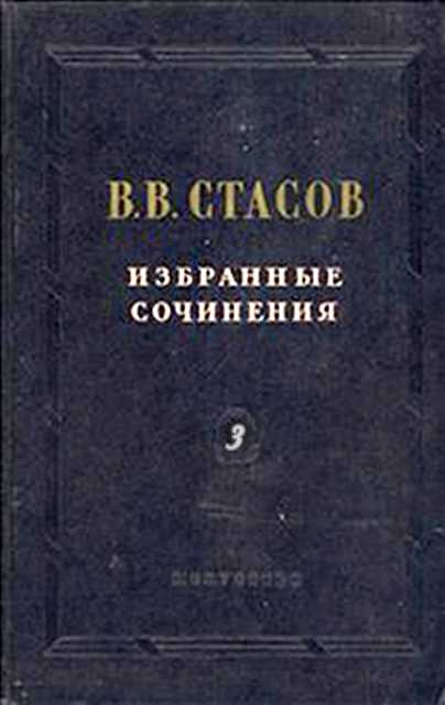 Владимир Стасов: Верещагин об искусстве