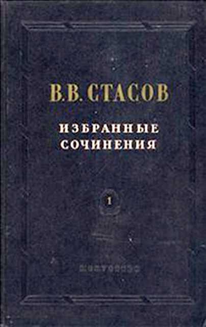 Владимир Стасов: Новая русская статуя