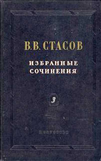 Владимир Стасов: Мой адрес публике