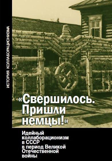 Лидия Осипова: Дневник коллаборантки