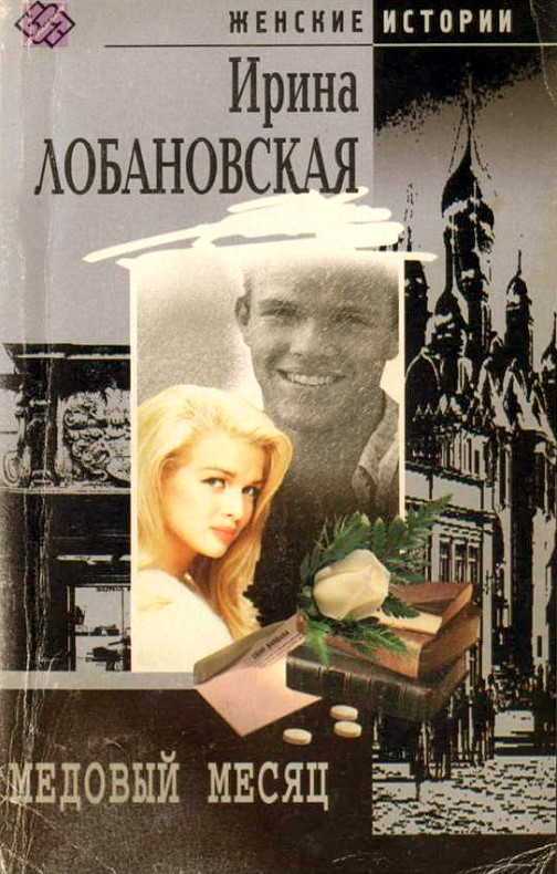 Ирина Лобановская: Медовый месяц