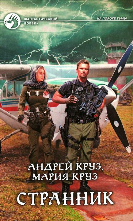 Андрей Круз: Странник