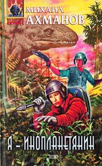 Михаил Ахманов: Я — инопланетянин