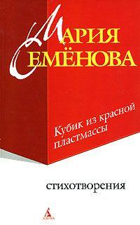 Мария Семенова: Кубик из красной пластмассы