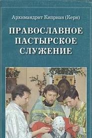 Киприан Керн: Православное пастырское служение