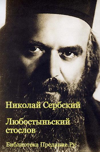 Николай Сербский: Любостыньский стослов