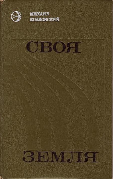 Михаил Козловский: Своя земля