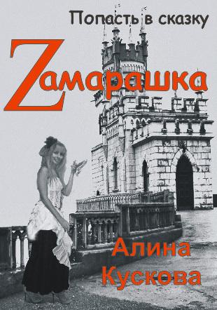 Алина Кускова: Zамарашка