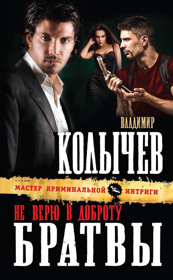 Владимир Колычев: Не верю в доброту братвы