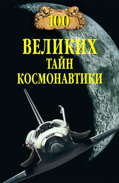Станислав Славин: 100 великих тайн космонавтики