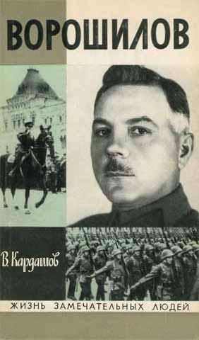 Владислав Кардашов: Ворошилов