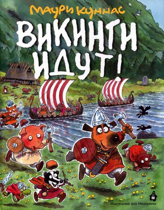 Маури Куннас: Викинги идут!