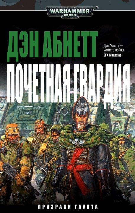 Дэн Абнетт: Почетная гвардия