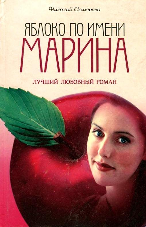 Николай Семченко: Яблоко по имени Марина