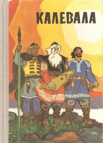 мифы Эпосы: Калевала