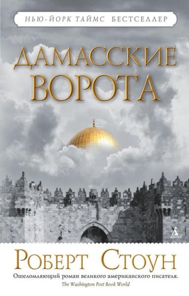 Роберт Стоун: Дамасские ворота