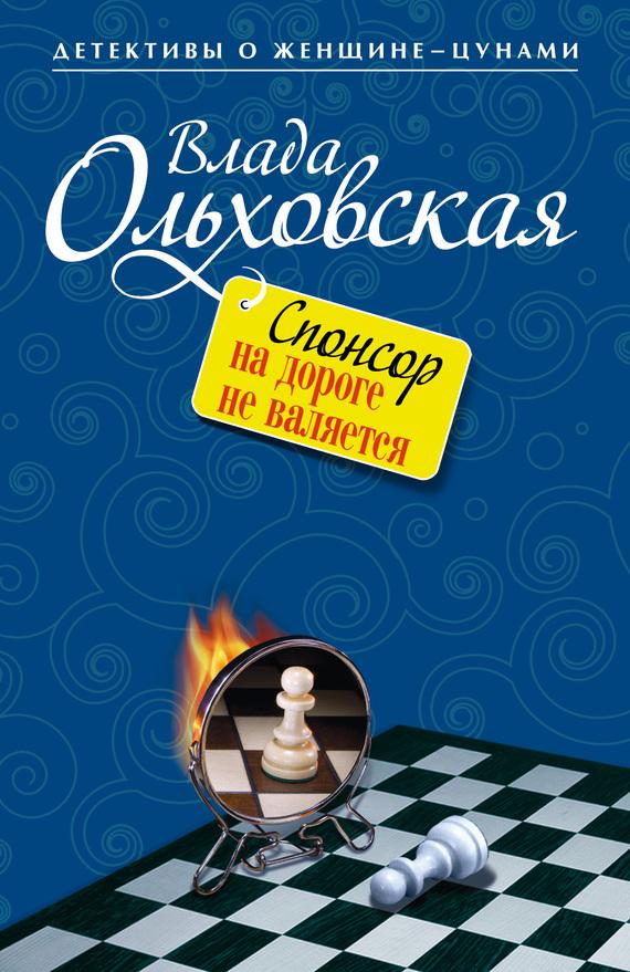 Влада Ольховская: Спонсор на дороге не валяется