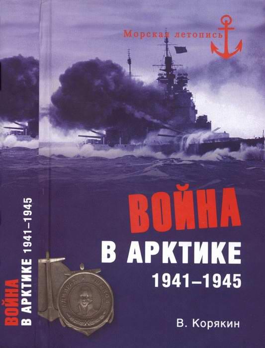 Владислав Корякин: Война в Арктике, 1941–1945