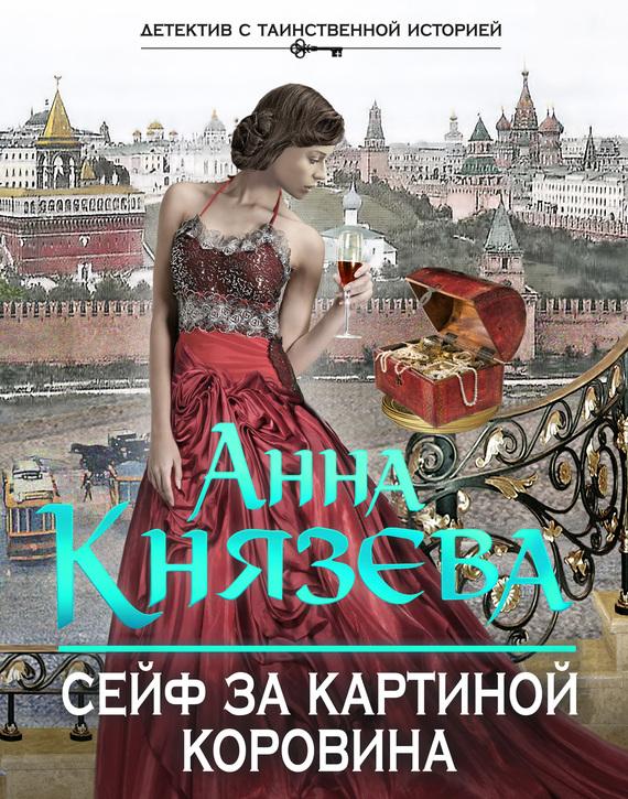 Анна Князева: Сейф за картиной Коровина