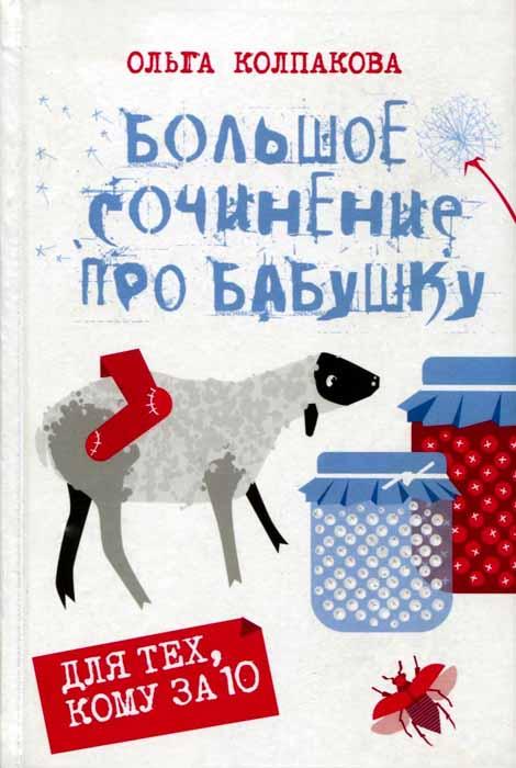 Ольга Колпакова: Большое сочинение про бабушку