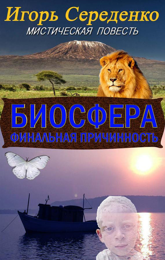 Игорь Середенко: Биосфера (финальная причинность)
