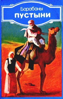 Ибрагим Аль-Куни: Барабаны пустыни