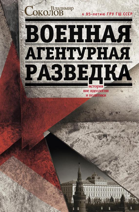 Владимир Соколов: Военная агентурная разведка. История вне идеологии и политики