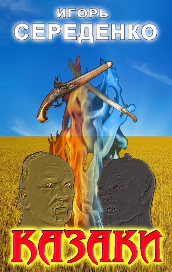 Игорь Середенко: Казаки