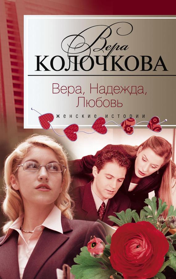 Вера Колочкова: Вера, надежда, любовь