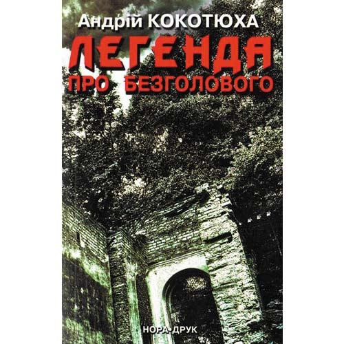 Андрей Кокотюха: Легенда про безголового