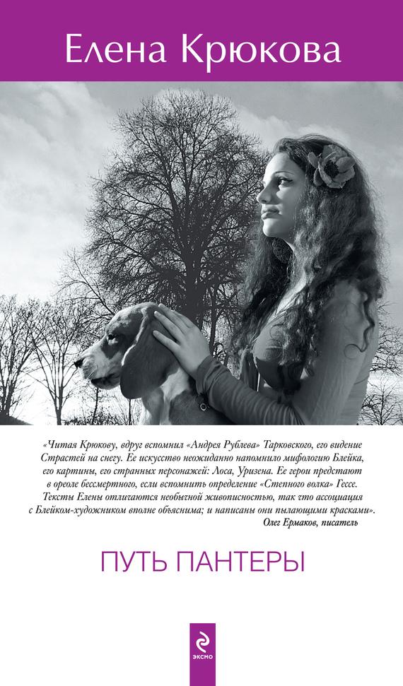 Елена Крюкова: Путь пантеры