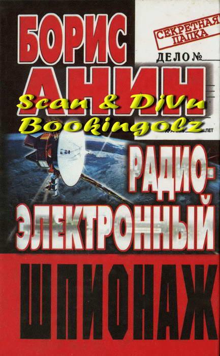 Борис Анин: Радиоэлектронный шпионаж