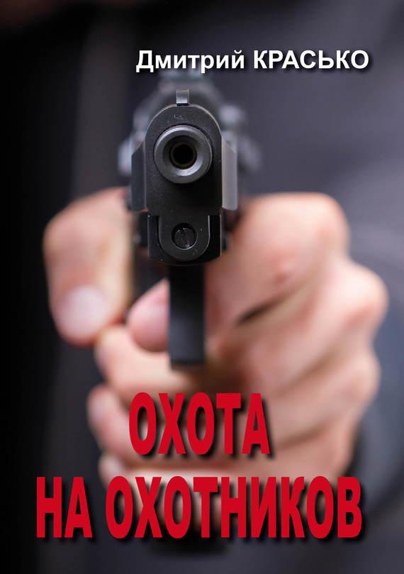 Дмитрий Красько: Охота на охотников