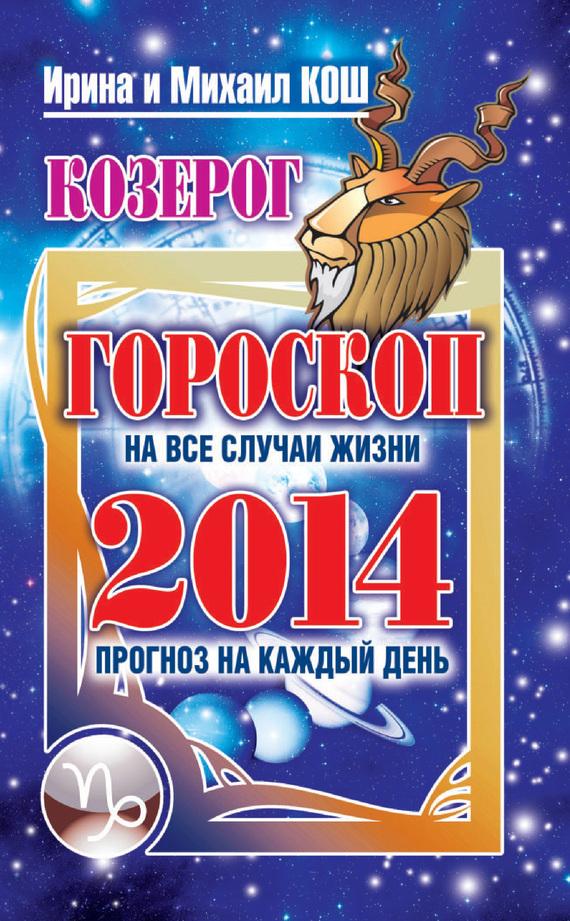 Ирина Кош: Прогноз на каждый день. 2014 год. Козерог
