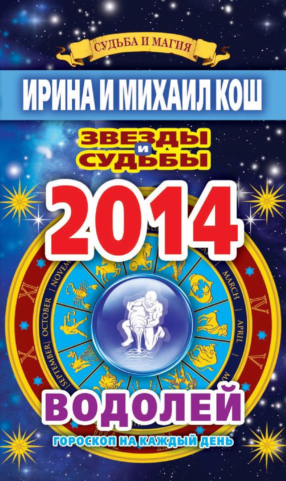 Ирина Кош: Звезды и судьбы. Гороскоп на каждый день. 2014 год. Водолей